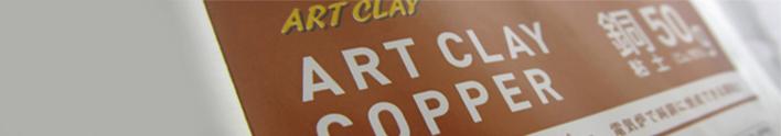 <span>Art Clay</span> Copper